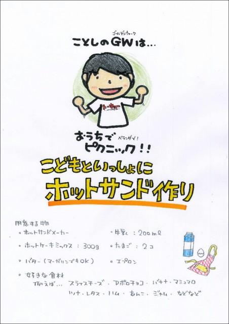 kawagoe_20200428-ベランダピクニック3