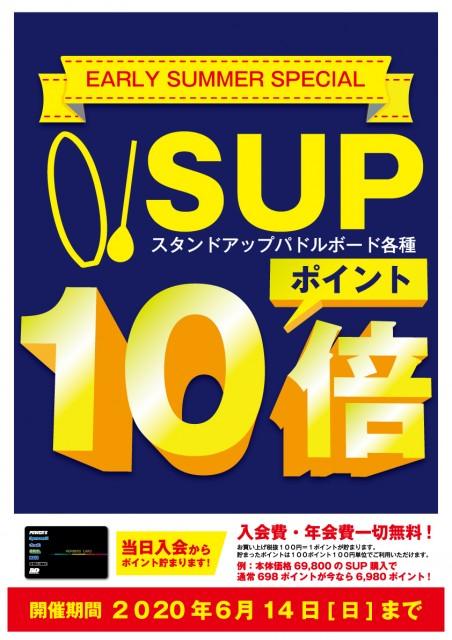 SUPポイント10倍_200515
