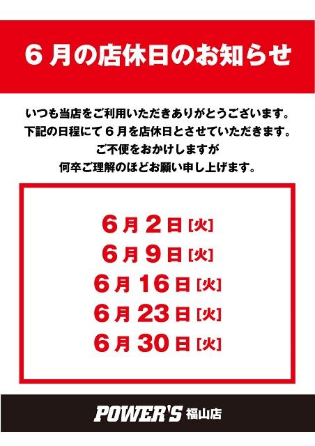 fukuyama_20206月_店休日