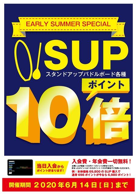 fukuyama_SUPポイント10倍