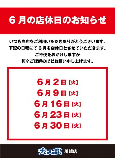 kawagoe_jun