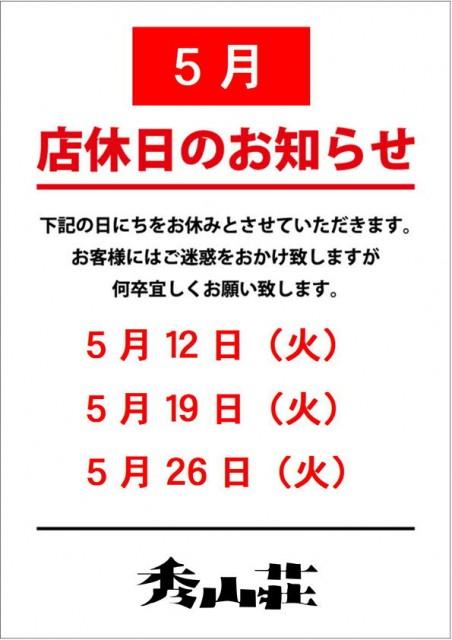 kawagoe_may