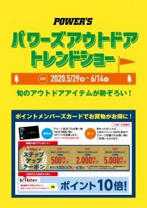 miyoshi_20200530-1