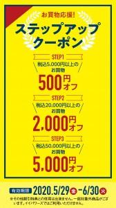 miyoshi_20200530-2