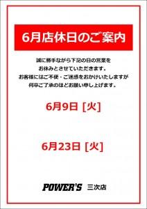 miyoshi_20200530-3