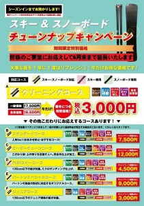延長チューンナップキャンペーンPOP_東日本版【修正版】