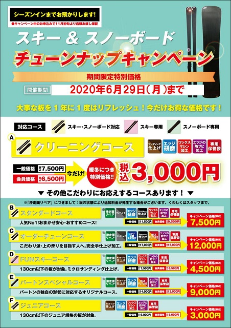 fukuyama_2020チューンナップキャンペーン0629 - 2