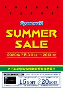 2020サマーセール-スポーツワールド_Aタテ