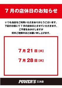 miyoshi_7月店休日