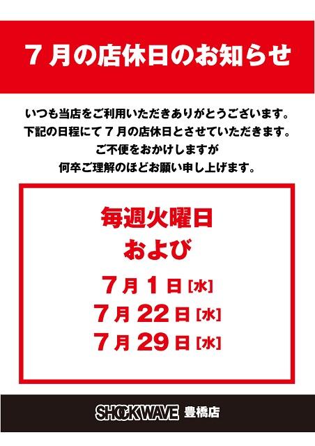 PWS店休日_2020-7月_豊橋店