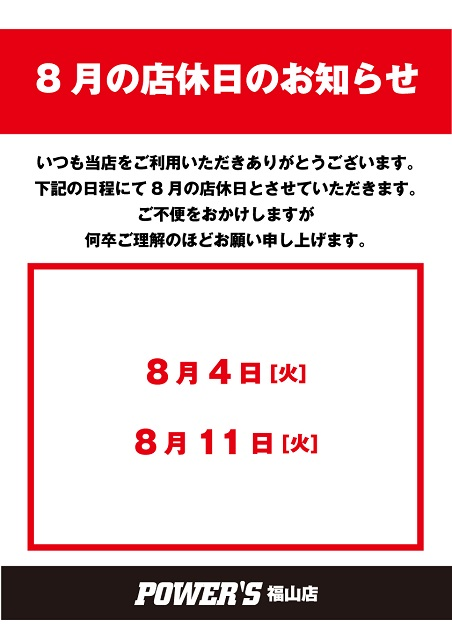 PWS店休日_2020-8月_福山店