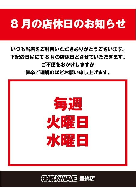 PWS店休日_2020-8月_豊橋店