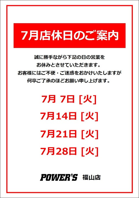 fukuyama_2020年7月_店休日