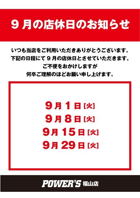 PWS店休日_20209月-福山店