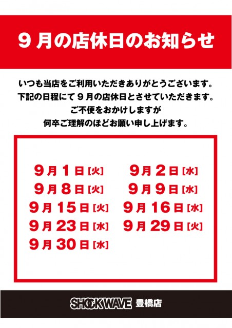 PWS店休日_20209月-豊橋店