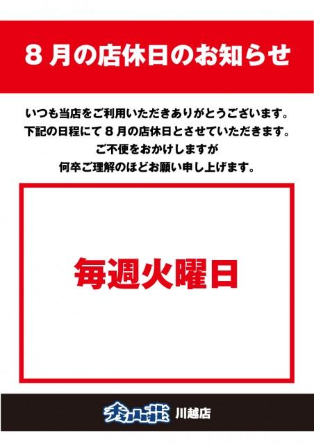 kawagoe_202008