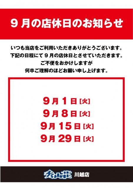 kawagoe_202009