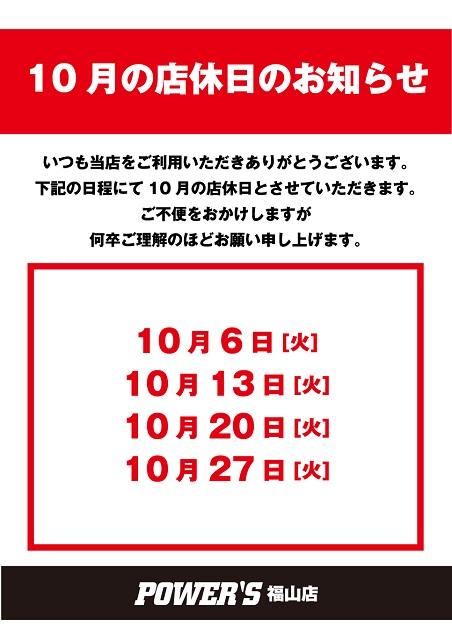 PWS店休日_202010月_福山