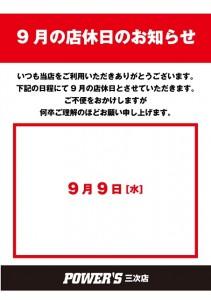 miyoshi_店休日9月