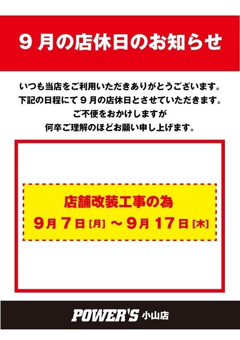 PWS店休日_20209月-小山店