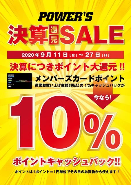 fukuyama_決算セール
