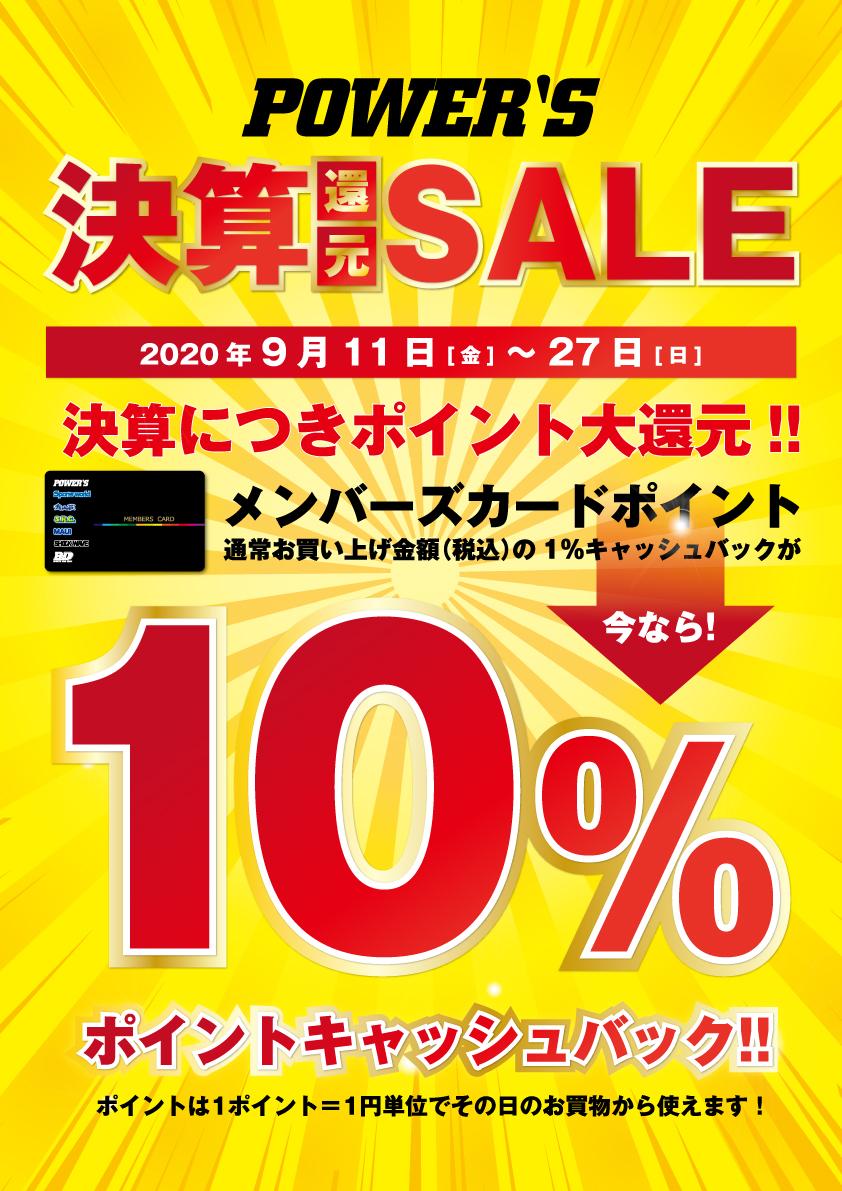 hop20200911-01