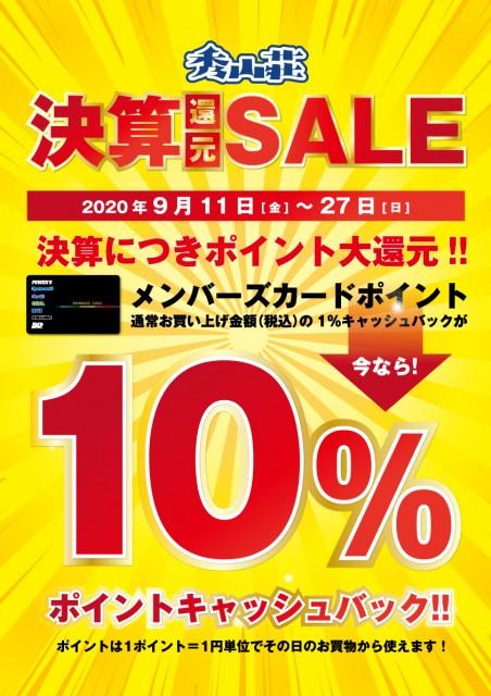 kawagoe_202009sale