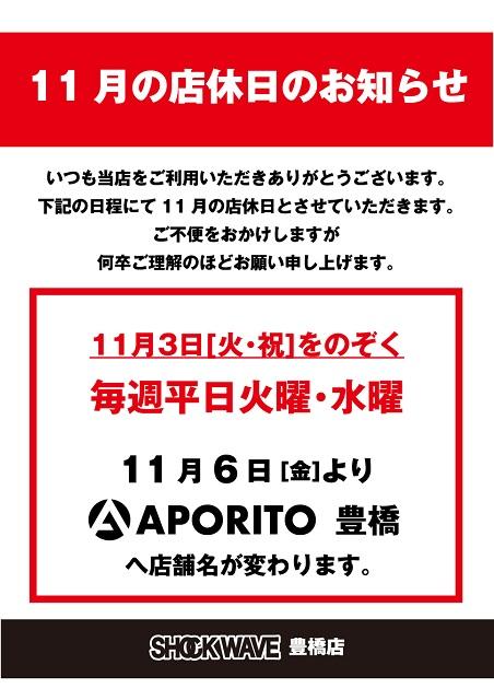 PWS店休日_2020-11月_豊橋2