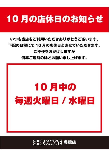 PWS店休日_202010月_豊橋