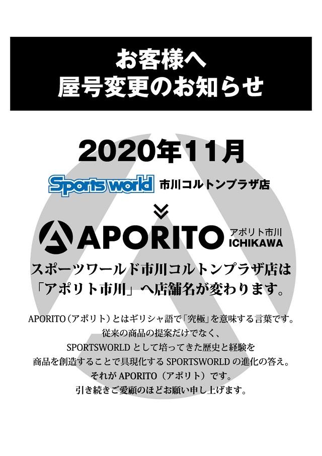 aporito-ichikawa_anc201006