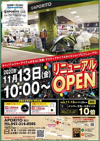 201110ichikawa_B4_omote-s