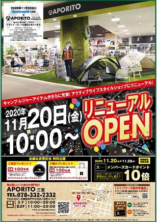 sannomiya201120_omote-s