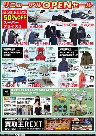 sannomiya201120_ura-s