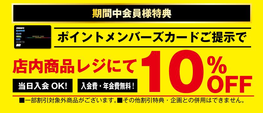 20fuyuyama-tokuten