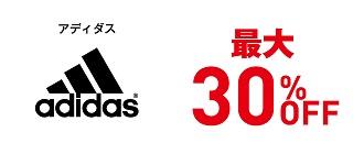 20win_clearancesale_adidas-S
