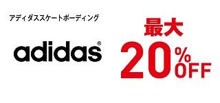20win_clearancesale_adidasSB-S