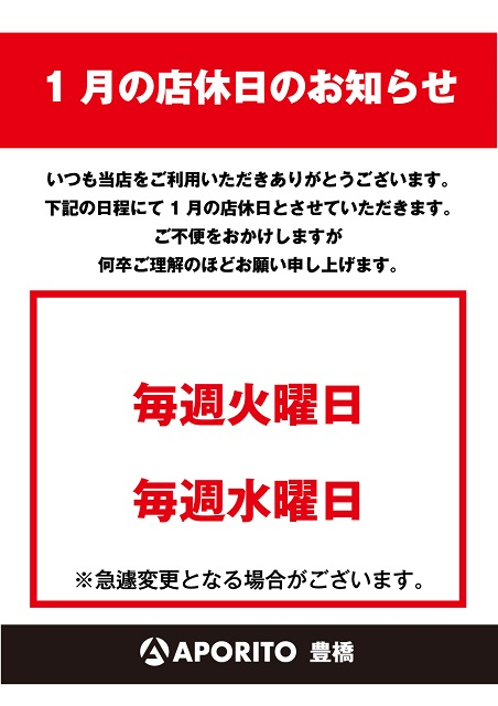 PWS店休日_2021-1月_豊橋