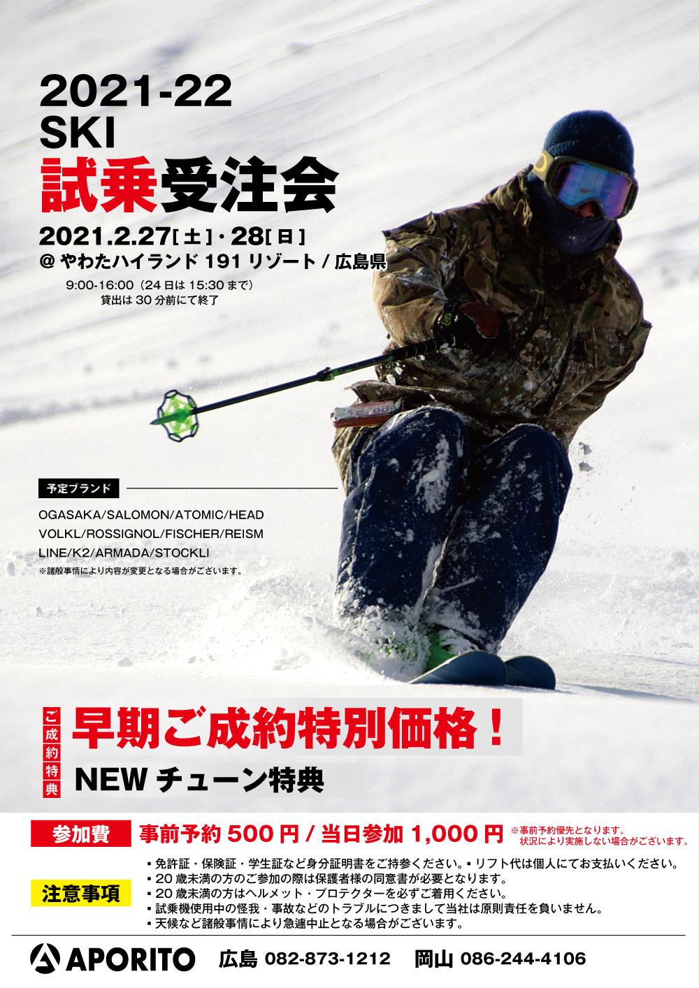 hiroshima20210211-01