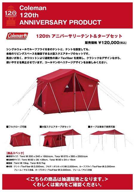 120th_テント&タープ_fukuyama