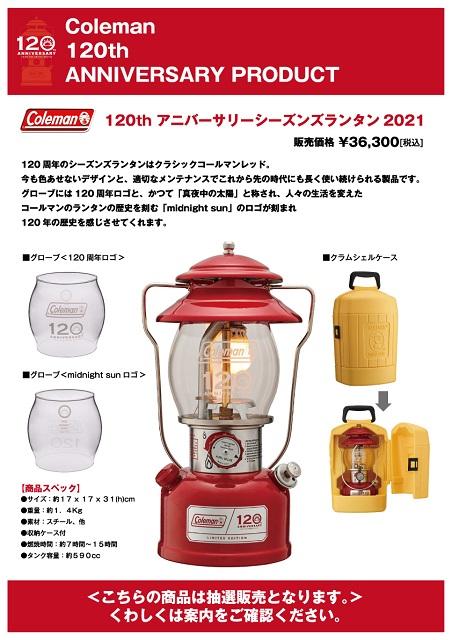 120th_ランタン_fukuyama