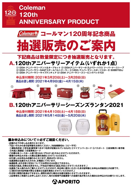 120th_抽選販売要項_fukuyama