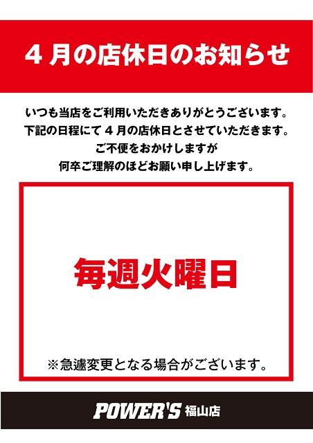 PWS店休日_2021_4月_福山