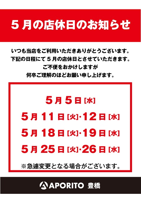 PWS店休日_2021_5月_豊橋