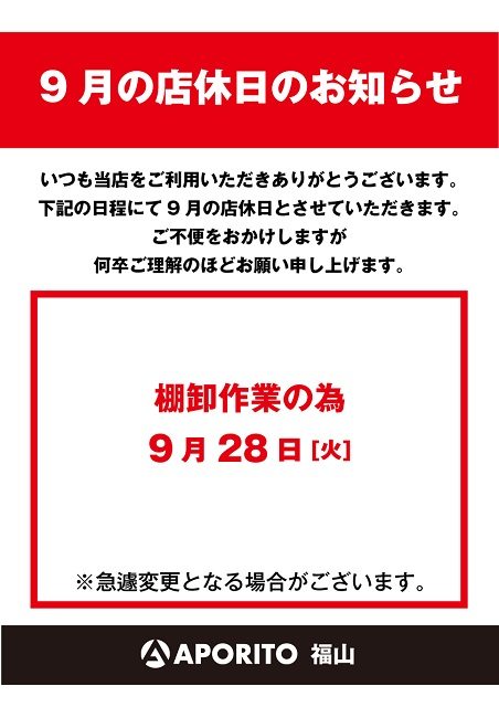 店休日_2021_9月-福山