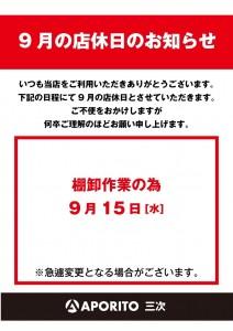 PWS店休日_2021_9月-三次
