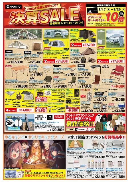 fukuyama-chirashi210917-ura - S
