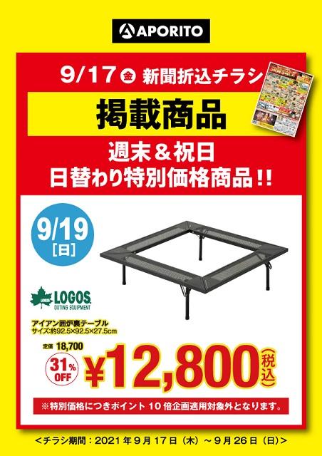 fukuyama0919_日替わり3