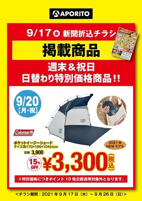 fukuyama0920_日替わり3