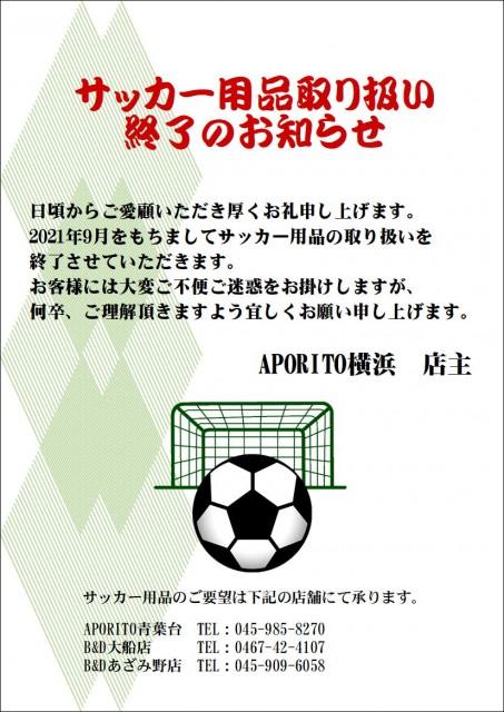 yokohama_soccer
