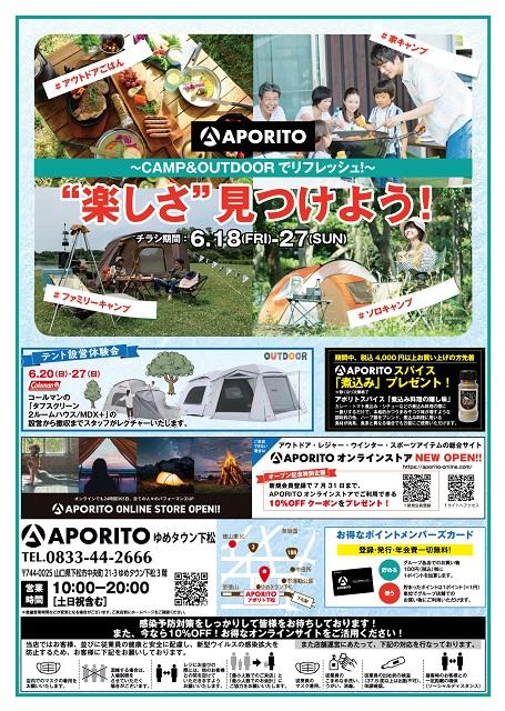 210618-kudamatsu_omote640